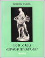 100 Armenian Psychiatrists (Book 1)