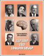 100 Armenian Psychiatrists (Book 2)