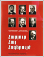 100 Armenian Psychiatrists (Book 4)