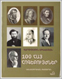 100 Armenian Psychiatrists (Book 3)